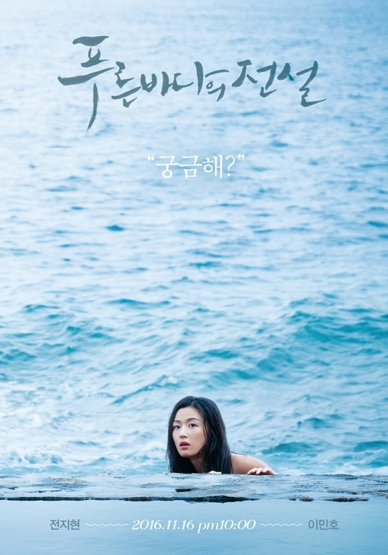 The television series centers on the love story of Heo Joon Jae, who is a clever con-man, and a mermaid named Shim Chung, who falls in love with him.