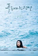 The K2 (TV Series 2016) - IMDb