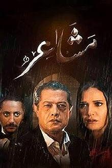 Masha'er (2019– )