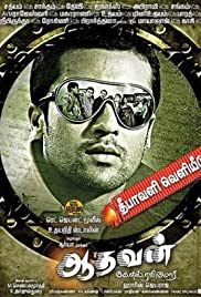 Aadhavan (2009) Poster - Movie Forum, Cast, Reviews