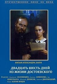 Dvadtsat shest dney iz zhizni Dostoevskogo (1981)