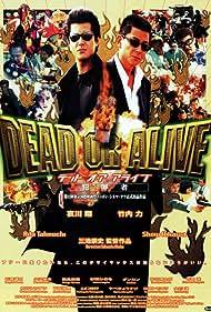 Dead or Alive: Hanzaisha (1999)