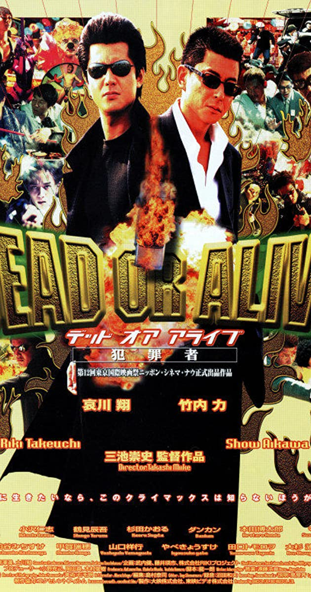 Subtitle of Dead or Alive