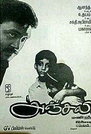 Anjali (1990) filme kostenlos