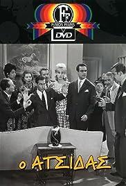 O atsidas(1962) Poster - Movie Forum, Cast, Reviews