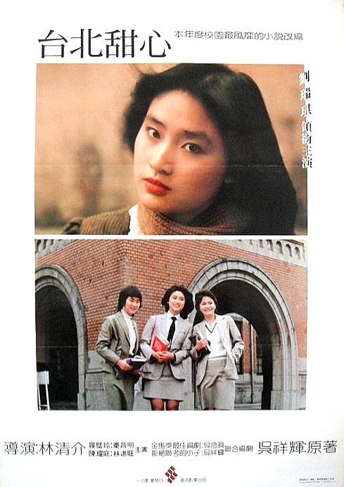 Tai Bei tian xin ((1982))