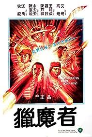 Lie mo zhe (1982)