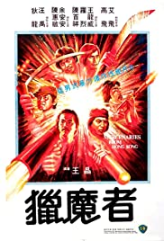 Mercenaries from Hong Kong Poster