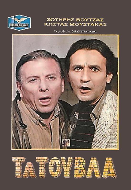 Sotiris Moustakas and Kostas Voutsas in Ta touvla (1985)