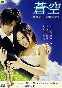 Sora aoi full movies