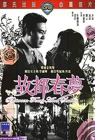 Xin ti xiao yin yuan (1964)