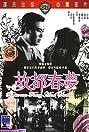 Xin ti xiao yin yuan (1964) Poster