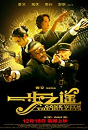 Yi bu zhi yao Poster