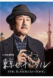 Tokyo Sentimental: Senju no Koi