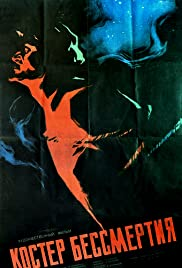 Kostyor bessmertiya Poster