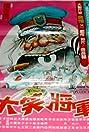Da xiao jiang jun (1980) Poster