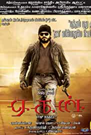 Aegan (2008) HDRip Tamil Movie Watch Online Free