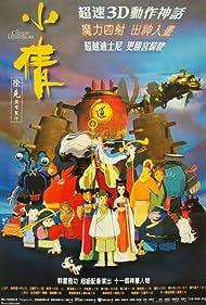 Xiao Qian (1997)