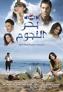 Movie bittorrent download Bahr al nojoum Egypt [hdrip]