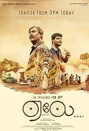 Aelay (2021) HDRip Tamil Movie Watch Online Free