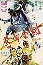 Duo ming jin jian (1971) Poster
