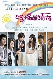 Xing fu zui qing tian Poster