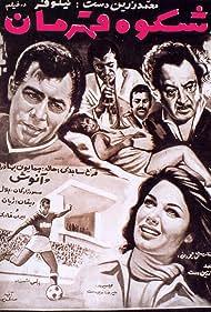 Shokooh-e ghahraman (1969)