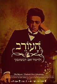 The Raven - Ze'ev Jabotinsky Poster