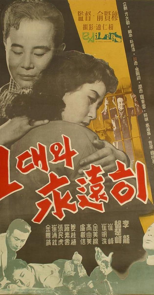 Image Geudaewa yeongwonhi