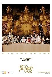 「阿嫂」电影海报图片