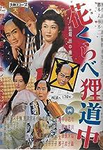 Hanakurabe tanuki dochu