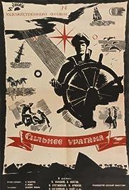 Silneye uragana Poster