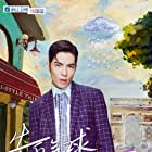 Jam Hsiao in J-Style Trip (2020)
