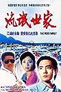 Liu mang shi jia (1989) Poster
