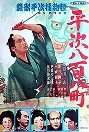 Zenigata Heiji Detective Story: Heiji Covers All of Edo Poster