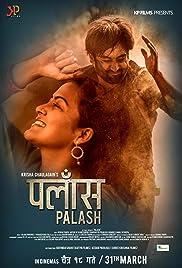 Palash New Nepali Full Movie 2017