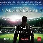 Lobanovskiy Forever (2016)