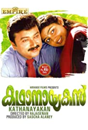 kadhanayakan malayalam film songs