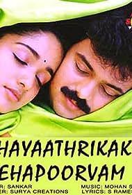 Kunchacko Boban and Kavya Madhavan in Sahayathrikakku Snehapoorvam (2000)