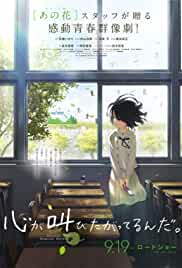 Watch Movie The Anthem of the Heart (Kokoro ga sakebitagatterunda.) (2015)
