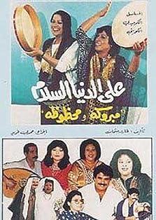Ala Al-Donia Al-Salam (1987)