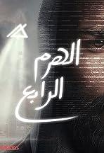 El-Haram el-Rabe