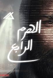 El-Haram el-Rabe Poster