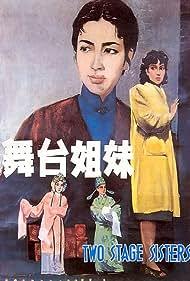 Wutai jiemei (1964)