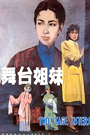 Nan Deng Two Stage Sisters Movie