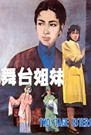 Two Stage Sisters(1964) Poster - Movie Forum, Cast, Reviews