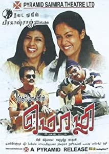 Movie to downloads Mozhi by Radha Mohan [HDR]