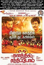 Kalathil Santhippom (Tamil)