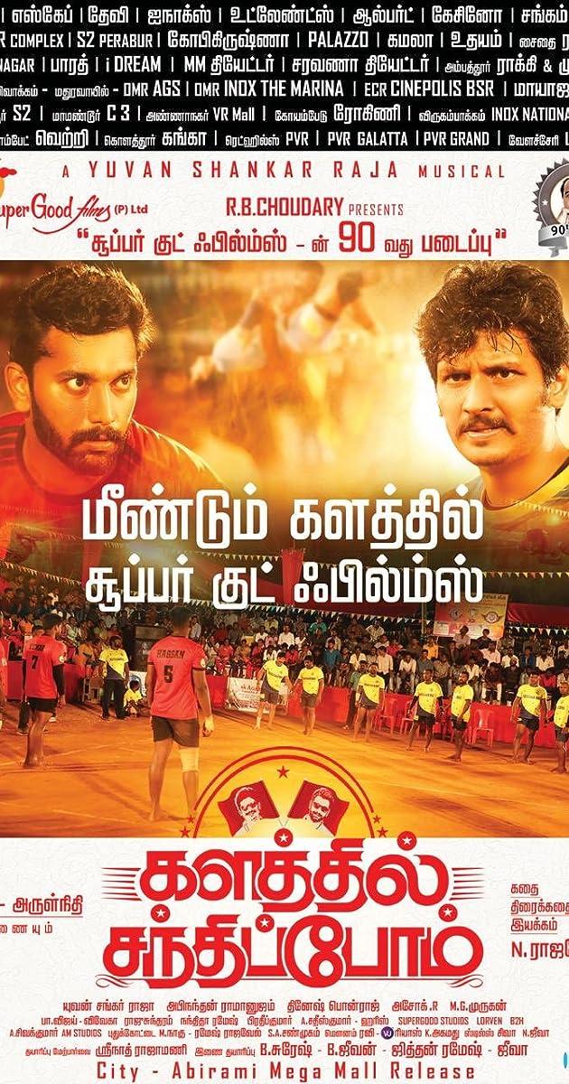 Kalathil Santhippom Torrent Download