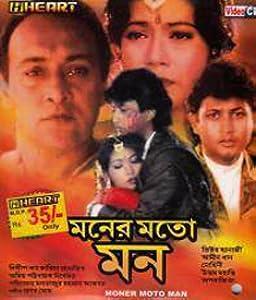 Film gratuit téléchargeable sur DVD Moner Moto Mon, Montazur Rahman Akbar [mpeg] [2k] [4k]